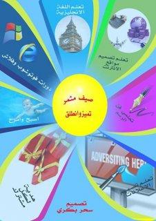 مبرمجة ومصممة وهدا اعلاني الخاص