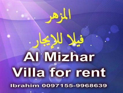 Al Mizhar, villa for rent / المزهر, فيلا للإيجار