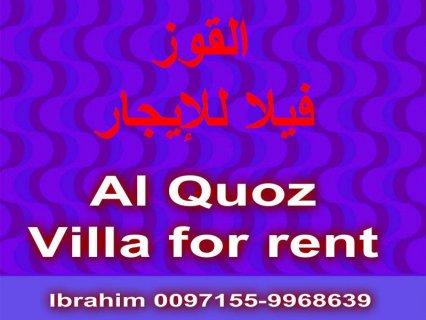 New villa for rent in Al Quoz / فيلا جديدة في القوز للإيجار