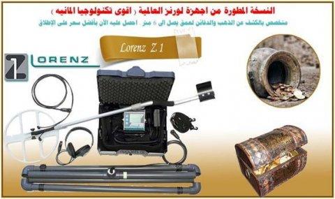 جهاز التنقيب عن الكنوز لورنز زد1 / دبي / مملكة الأكتشاف