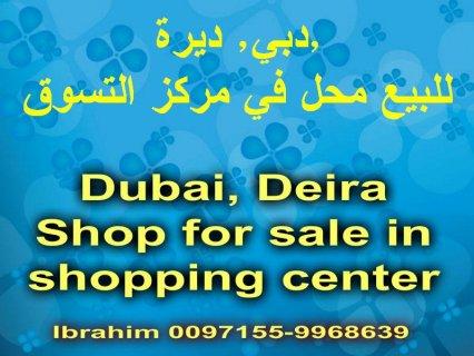 Shop for sale in shopping center / محل للبيع في مركز التسوق