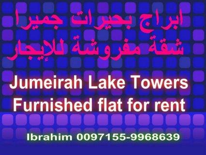 Flat for rent in JLT / شقة للإيجار في ابراج بحيرات جميرا