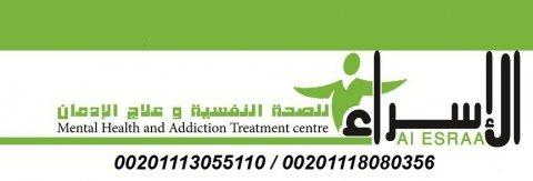 مركز الاسراء لعلاج الادمان والطب النفسى