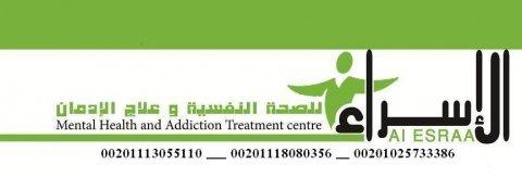 مستشفى الاسراء لعلاج الادمان والطب النفسى