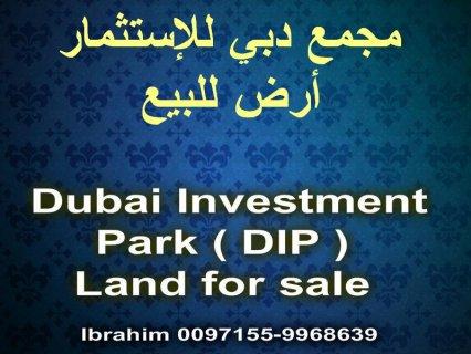 مجمع دبي للإستثمار, أرض للبيع / DIP, land for sale