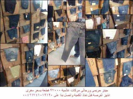 جينزات حريمى ورجالى وبسعر مغرى ATS EXPORT
