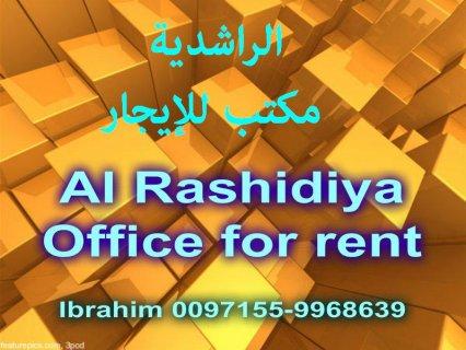 Office for rent in Al Rashidiya / مكتب للإيجار في الراشدية