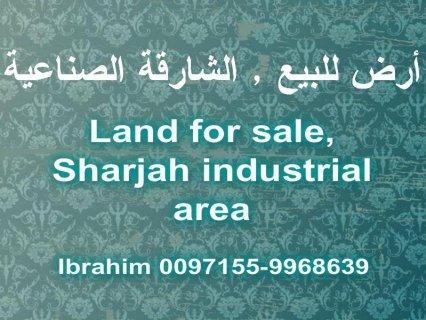 Land for sale,Sharjah industrial area أرض للبيع,الشارقة الصناعية