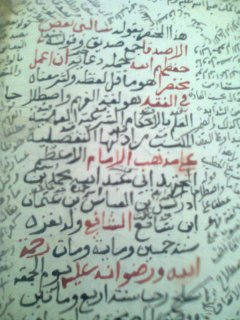 مخطوطات فى الفقة والاحاديث