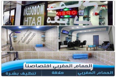 صالون وحمام مغربي في عجمان moroccan bath in ajman 0562398844_050