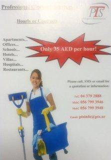 نامن خدمات التنظيف والخادمات بعقود ساعية او شهرية او سنوية
