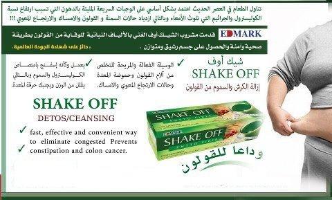 لطلب منتج شيك اوف لعلاج الام القولون و تخفيفها 00971588559098