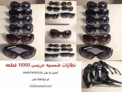 نظارات شمسيه حريمى وارد ألمانيا ATS EXPORT