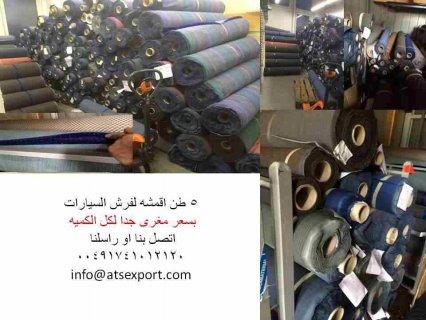 أقمشه فرش للسيارات للبيع بالطن بأسعار مغريه ATS EXPORT