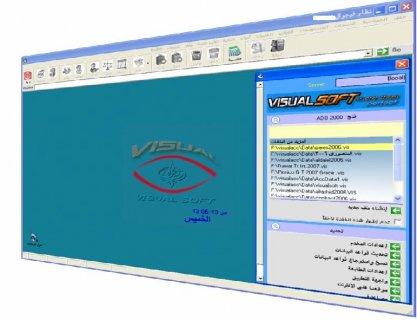 Visual software for accounting and administration.برنامج فيجوال