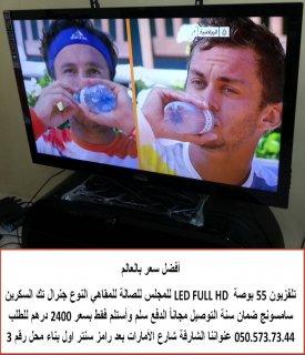 عرض خاص تلفزيون 55 بوصة بسعر 2400 درهم