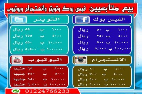 بيع متابعين الى فيس بوك وتويتر وانستجرام ويوتيوب