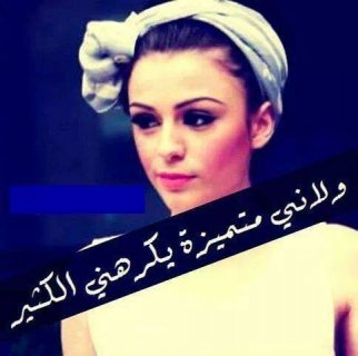 be63b6ce7323b انا شابة جميله موظفه احب عملى جدا ونشيطه احب الاجتماعيات أبو ظبي - 24918