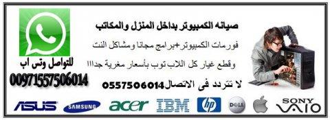 صيانة كمبيوتر للمنازل والمكاتب  باسعار رخيصه 00971557506014
