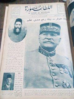 مجلة اللطائف المصرية المصورة سنة 1915من العدد 1 الى العدد 1363