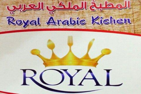 المطبخ الملكي العربي لخدمات الأفراح والمناسبات.