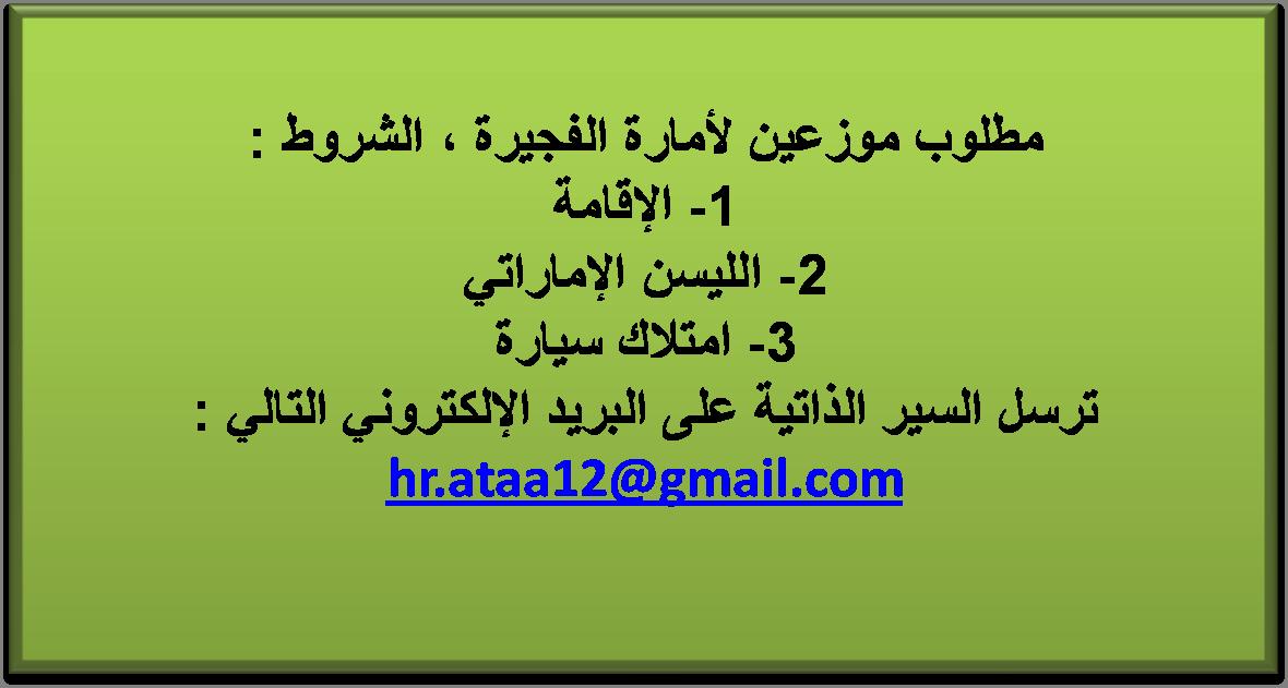 مطلوب موزع لإمارة الفجيرة