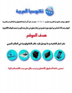 أخبار التقنية العالمية و العربية