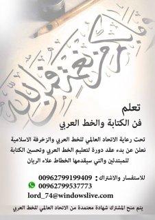دورات تعليمية للخط العربي وتحسين الكتابة