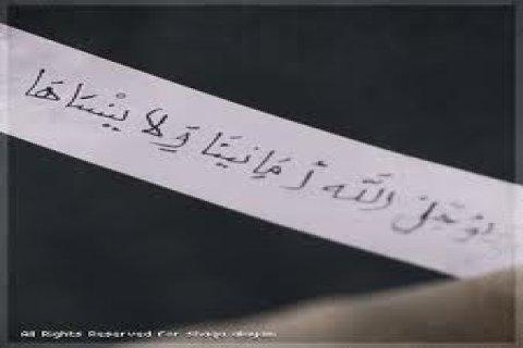 ابحث عن حقي في الزواج الذي اعطانيه الاسلام