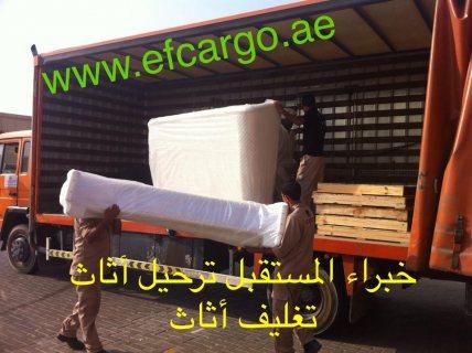 شحن و نقل الاثاث من دبي الى الاردن 00971508678110