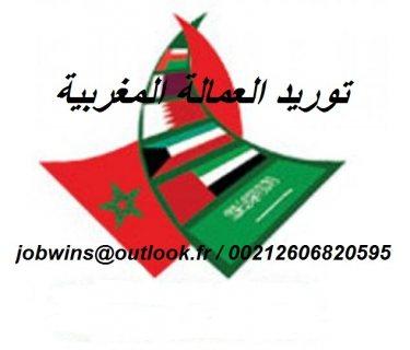 توريد العمالة المغربية لدول الخليج العربي رجال و نساء
