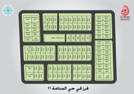 بجوار كافه الخدمات ومركز الصحه بالمنامه امتلك ارض سكنيه ارض+اول