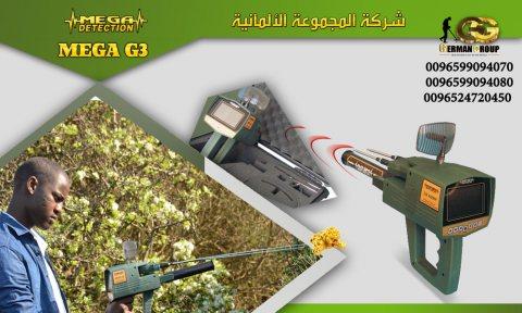جهاز كشف الذهب والذهب الخام والفضة ميغا جي 3|Mega G3