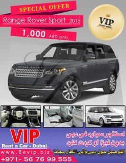 تاجير سيارات في دبي مع سايق او بدون