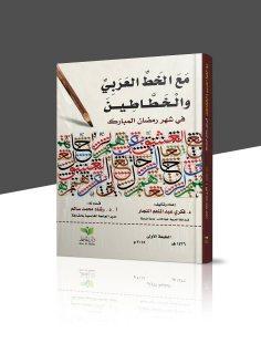 مع الخط العربي و الخطاطين