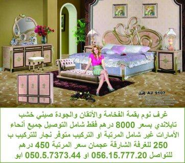 للبيع غرف نوم بافضل الاسعار بالشارقة دبي   33955