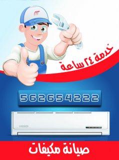 صيانة تصليح فني مكيفات تكييف ابو ظبي 0507829992