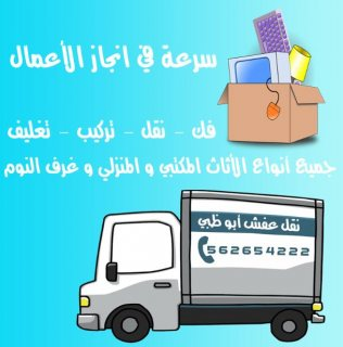 Moving furniture in abu dhabi 0507829992