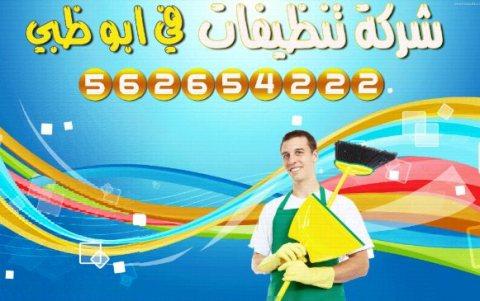 شركة 0507829992 تنظيفات في ابو ظبي تنظيف شقق بيوت مدارس  محلات