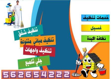 تنظيف شقق في ابو ظبي 0507829992