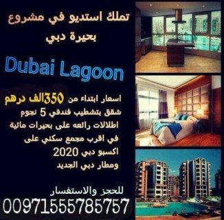 مشروع دبي لاجون في مجمع دبي للاستثمار من شركة شون العقارية Dubai