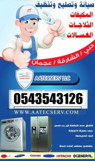 صيانة وتصليح وتنظيف المكيفات والثلاجات والغسالات 0543543126 دبي