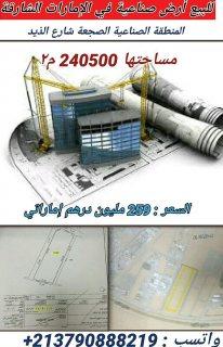 أرض مساحته 250500 م2