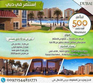 استثمر في دبي باسعار مميزة للتواصل 00971544831771