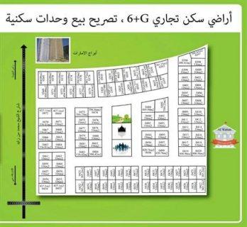 أرضين للبيع (سكني تجاري) في العامرة في عجمان