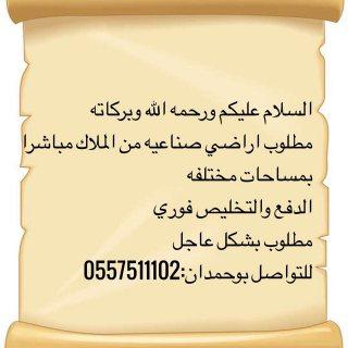 مطلوب اراضي صناعيه داخل ابوظبي من المالك بشكل عاجل