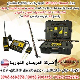 اجهزة كشف الذهب والكنوز الثمينة MF 1500 SMART