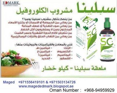 مشروب سائل الكلوروفيل للسكر و الضغط العالى 00971556419101