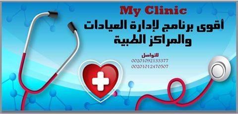 برنامج لادارة العيادات