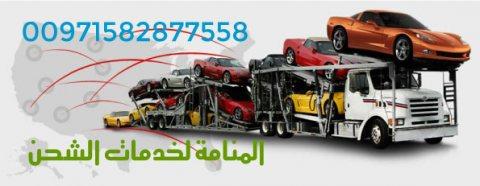 شحن اثاث  من الامارات الى الكويت 0582877558
